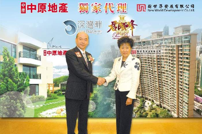 中原地產獨家代理新世界「君頤峰」及「深灣畔」,中原買家尊享黃金週置業優惠,總值約$110,000。