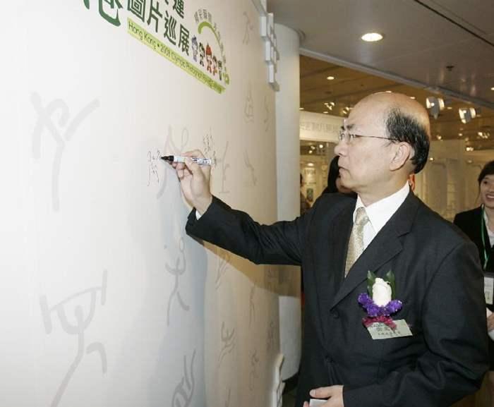 中原鄧意民先生有幸獲邀出席是次開幕儀式
