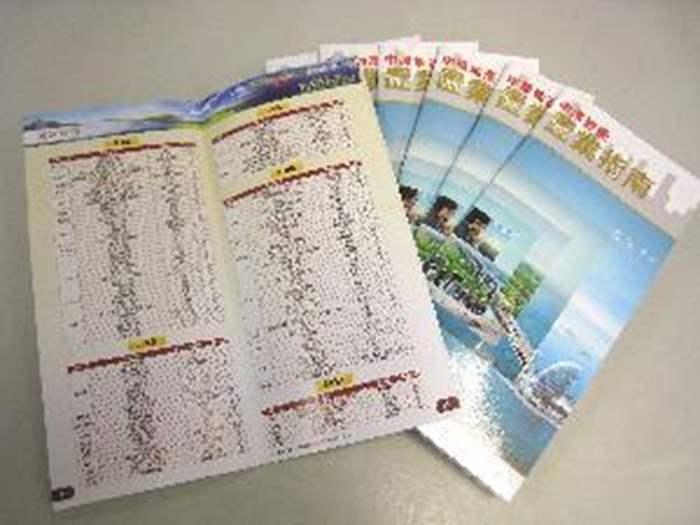 中原地產特製30週年「置業指南」特別版贈客戶。