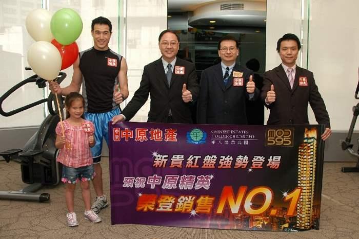 華人置業集團銷售經理任建華先生(右二)預祝中原地產問鼎「MOD 595」的銷售冠軍。