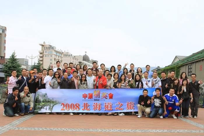 中原精英會「2008北海道之旅」 為迎接未來艱臣挑戰作準備