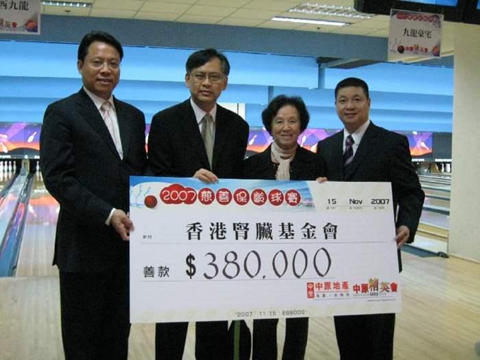香港腎臟基金主席雷兆輝醫生及主管梁太,從中原董事Addy及精英會主席Rocky手上接過38萬元的善款支票