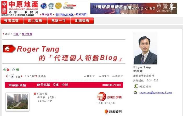 「代理個人筍盤Blog」人氣首位Roger Tang,點擊次數達571次。