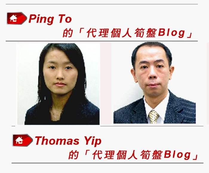 中原代理個人筍盤Blog 樓宇資訊新平台 兩週收效錄成交