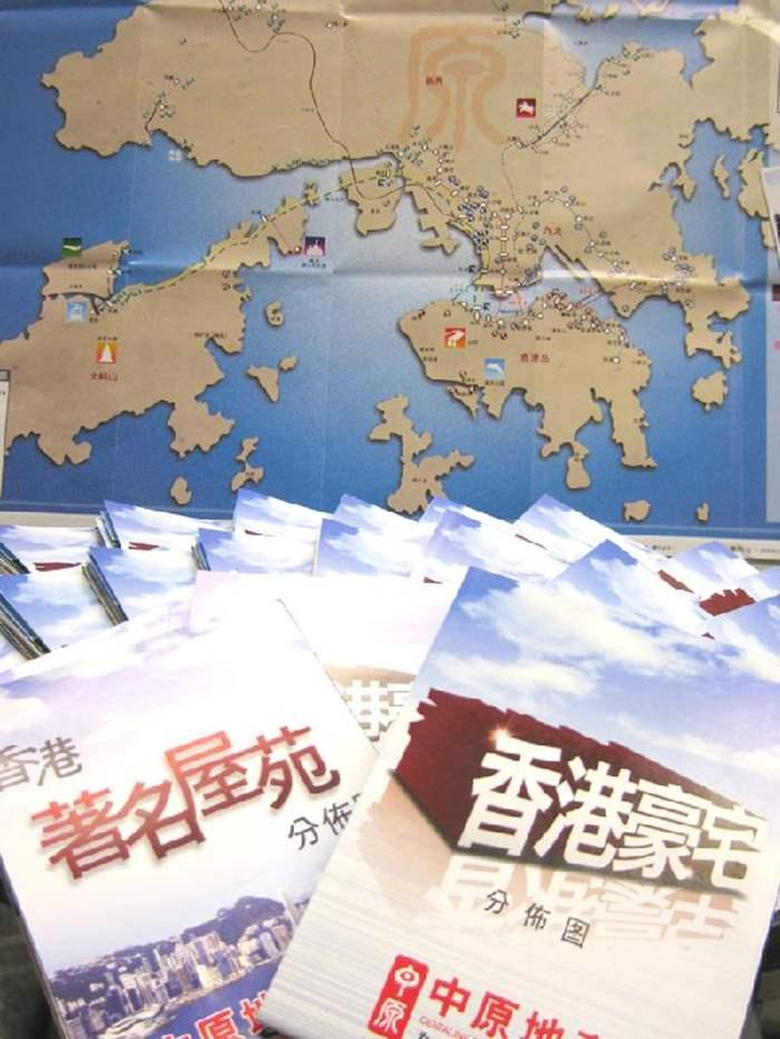 明日於中原地產分行派發香港豪宅及香港著名屋苑分佈圖