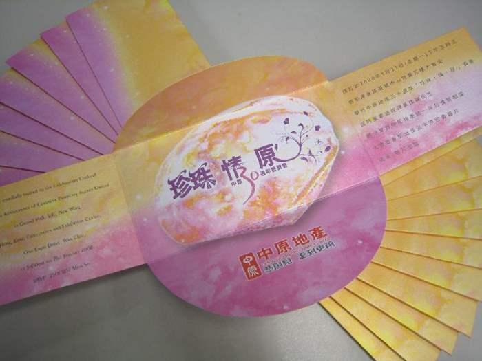 中原地產2008年週年餐舞會「珍珠?情?原」的邀請咭。