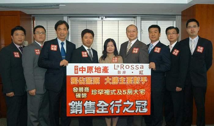 中原地產早前曾獲發展商頒發影岸‧紅2007年銷售總冠軍榮銜