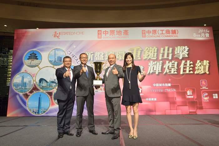 長江實業地產投資有限公司董事郭子威先生(左二)親臨月會頒發       「VIP日代理之王」大獎,表揚中原地產積極部署「維港‧星岸」銷售策略。