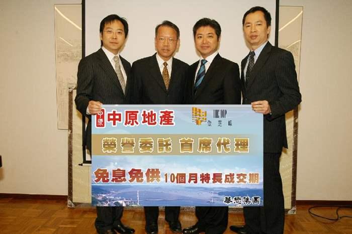中原地產獲華懋集團售樓部經理吳崇武頒授為首席代理