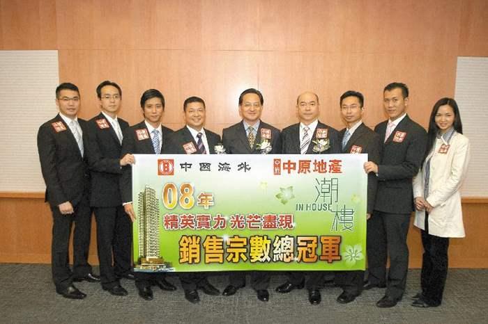 中國海外游偉光先生確認中原地產為「潮樓」2008年全行銷售宗數總冠軍