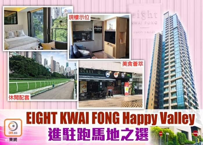 【新盤影片】EIGHT KWAI FONG Happy Valley 進駐跑馬地之選