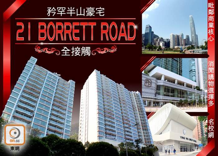 【新盤影片】半山豪宅新盤21 BORRETT ROAD 觸目登場
