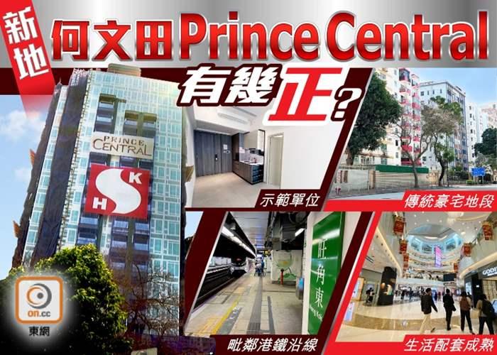 【新盤影片】何文田Prince Central 精品豪宅鐵路盤