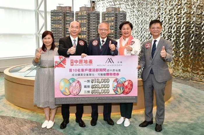 代理向安峯買家提供1.8萬至3.8萬元購物禮券優惠