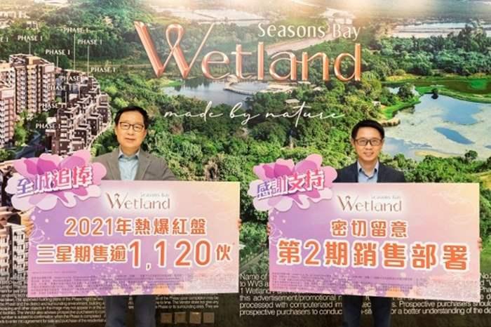 新地Wetland Seasons Bay第2期有望下月推售