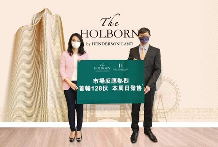 THE HOLBORN共128伙周日發售 入場售價約580萬元