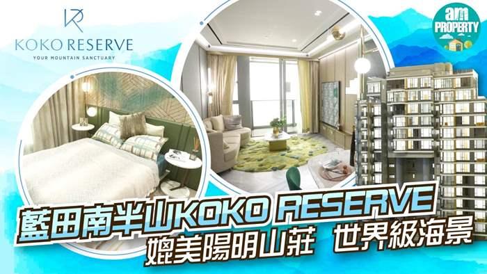 九龍新盤 藍田南KOKO RESERVE 8樓B室間隔全盤僅一伙 交樓連裝修及家俬