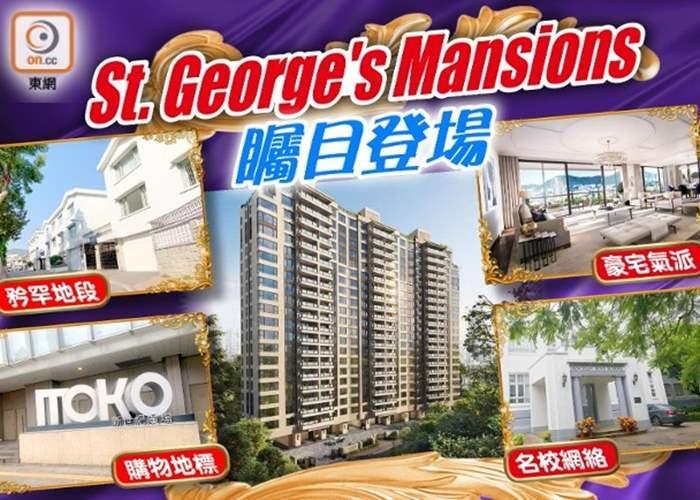 【新盤影片】St. George's Mansions 殿堂級鬧市綠洲