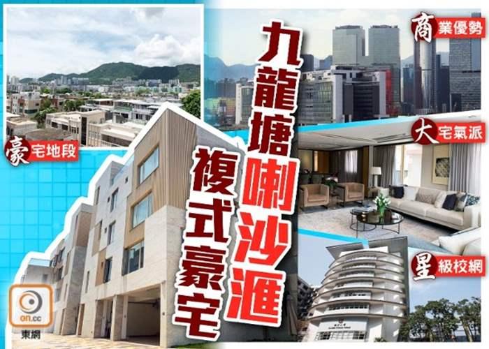 【新盤影片】九龍塘喇沙滙 展現複式大宅風範