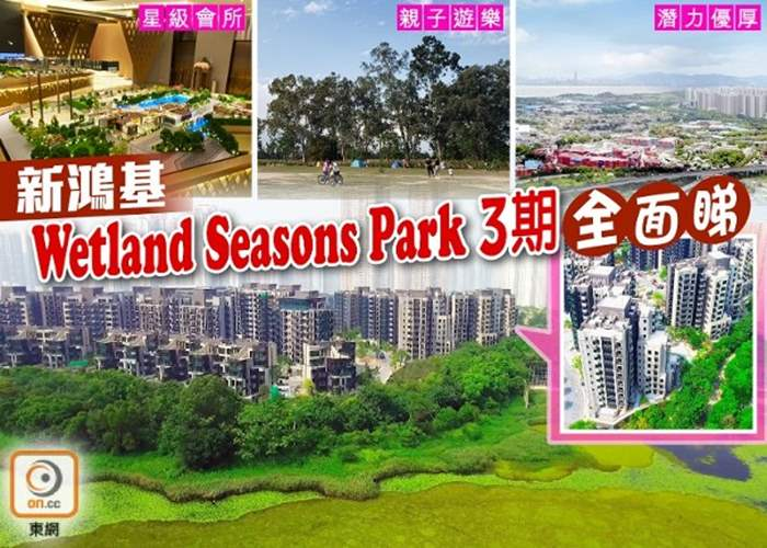 【新盤影片】Wetland Seasons Park 3期 理想家居之選