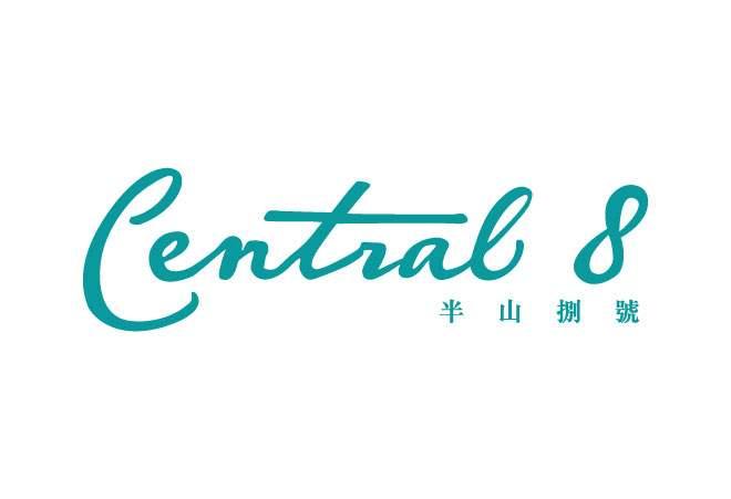 半山捌号 Central 8