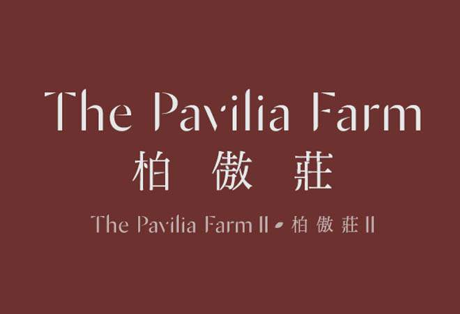 柏傲莊 II The Pavilia Farm II