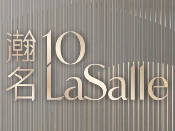 瀚名 10 LaSalle