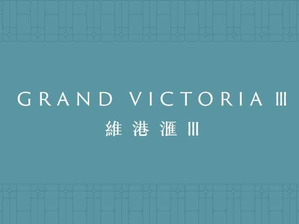 维港滙 III GRAND VICTORIA III