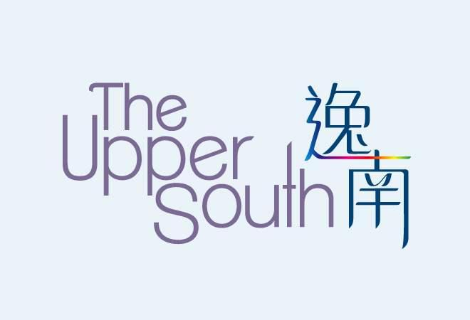 逸南 THE UPPER SOUTH