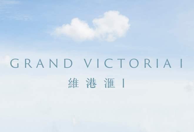 维港滙I GRAND VICTORIA I