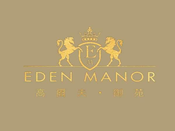 高爾夫‧御苑 Eden Manor