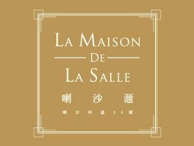 喇沙匯 LA MAISON DE LA SALLE