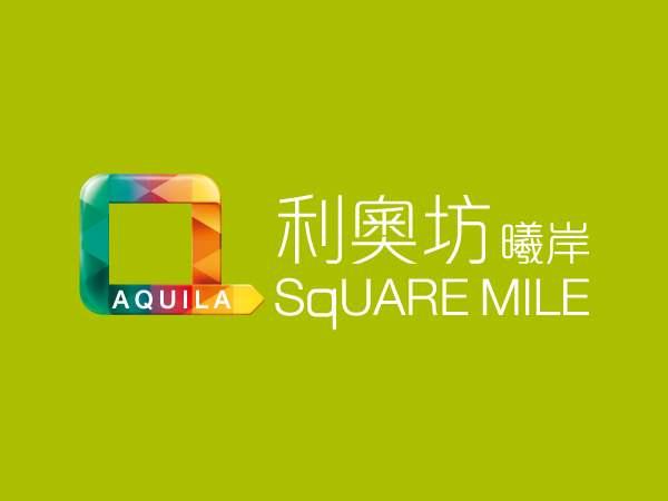利奧坊‧曦岸 Aquila · Square Mile