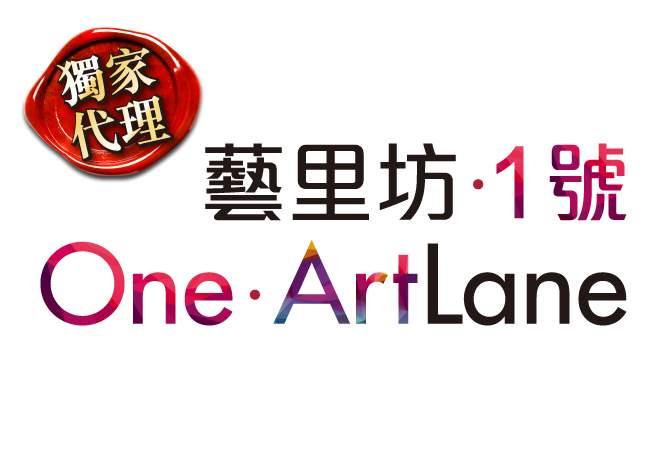 藝里坊‧1 號 One.Artlane