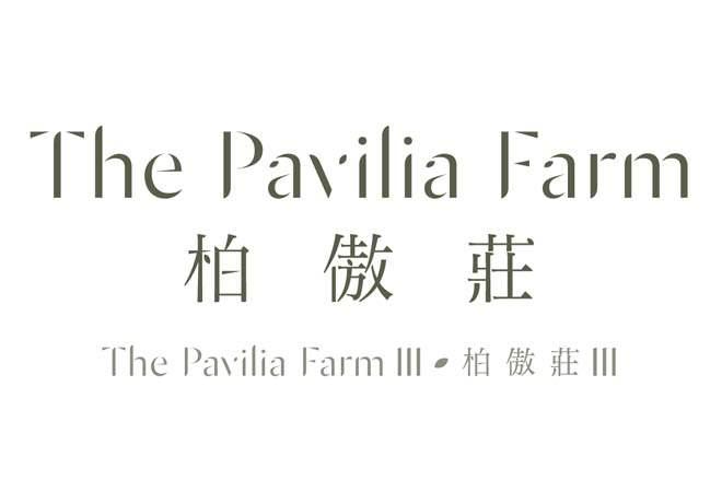 柏傲莊 III The Pavilia Farm III