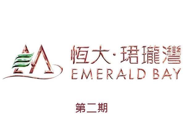 恒大‧珺珑湾第2期 Emerald Bay Phase 2