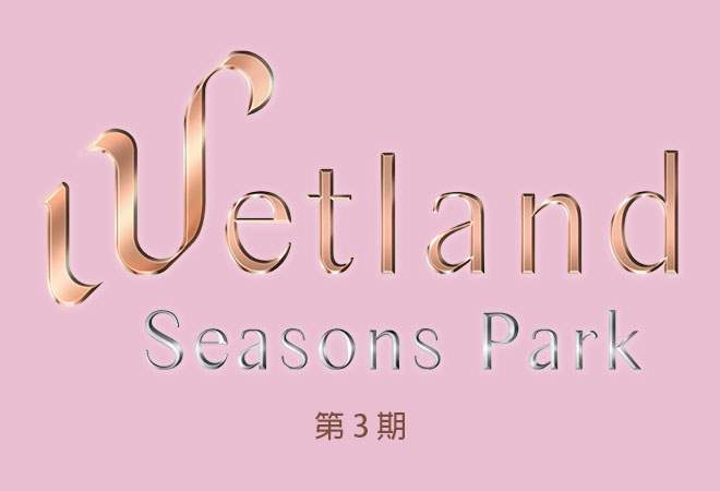 WETLAND SEASONS PARK 第三期 WETLAND SEASONS PARK Phase 3