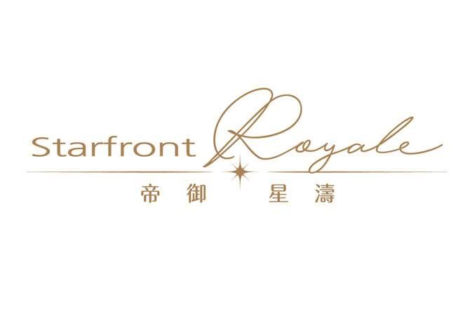 帝御‧星濤 STARFRONT ROYALE