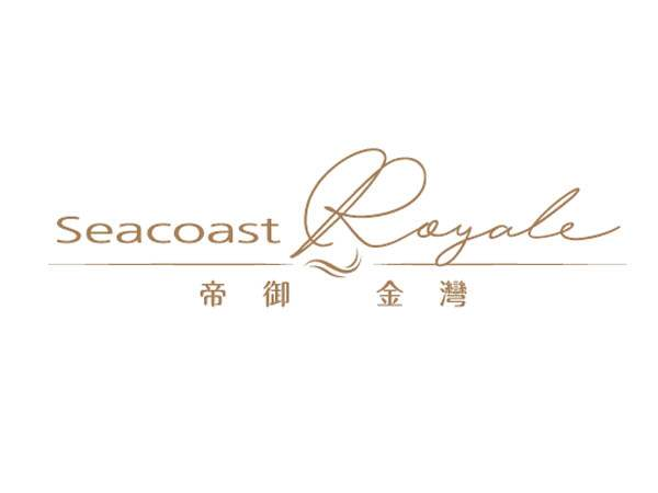 帝御‧金灣 SEACOAST ROYALE